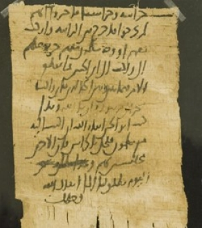 Above is a fragment of a papyrus manuscript. The library has several such samples, most dating from around 1200 B.C.
